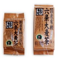 国産有機六条大麦茶(水出し煮出し両用ティーバッグ)