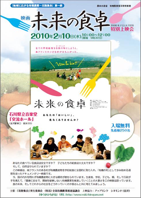 入場無料!映画『未来の食卓』特別上映会