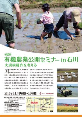 有機農業公開セミナーin石川 大規模稲作を考える