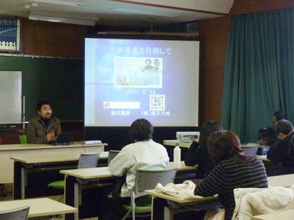 2011年2月12日の井村講演