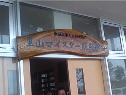 金沢大学 里山マイスター 能登学舎